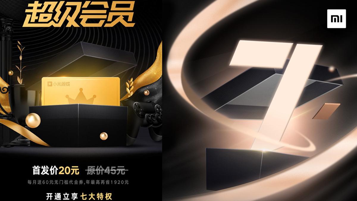 Xiaomi game super member subscription service