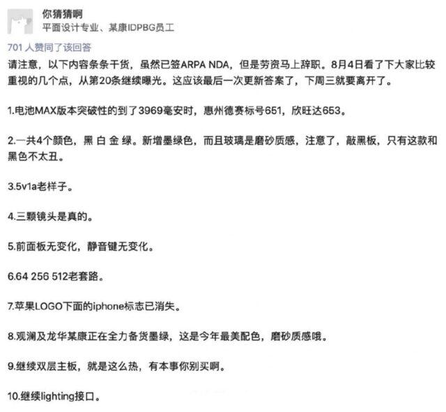 Китайская электронная почта iPhone 11