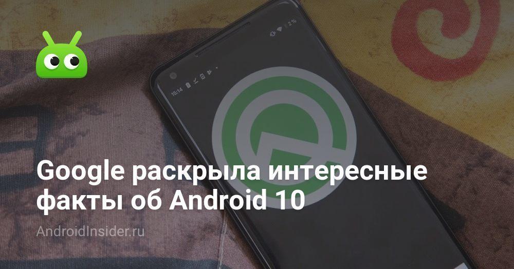 Google раскрыл интересные факты об Android 10