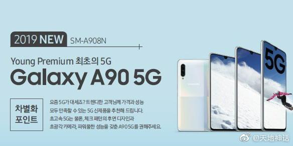 Samsung Galaxy A90 5G показывает себя в первом постере тизера 2