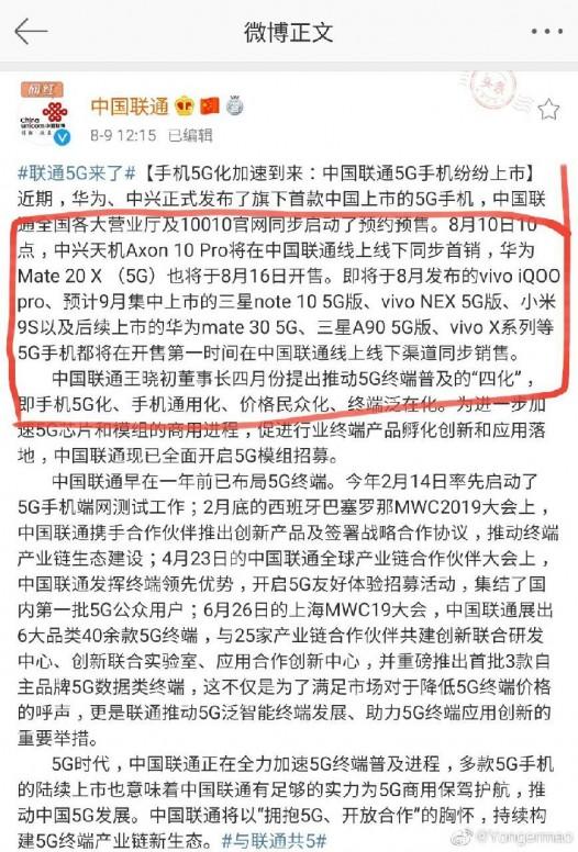 Телефоны Chian Unicom 5G