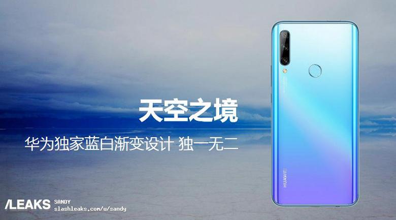Huawei Enjoy 10, смартфон, который будет копировать функции Honor 9X, только что появился в официальных рендерах