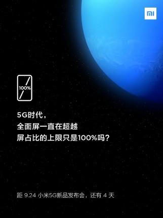 Mi Mix Alpha со 100-процентным соотношением экрана и кузова готовится к выпуску