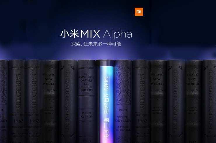 Xiaomi Mi MIX Alpha, держись, что много кривых идут